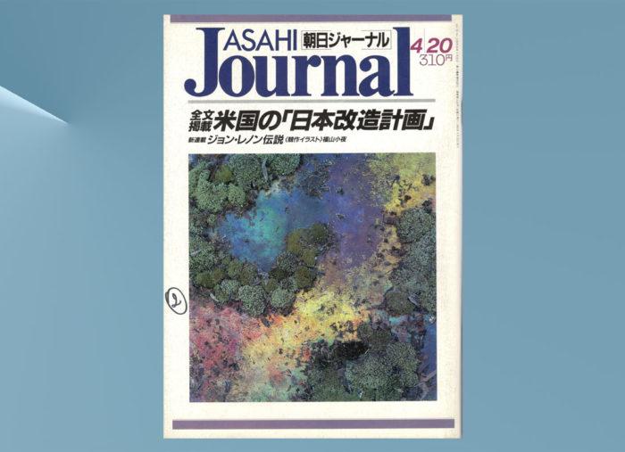 Asahi Shimbun — Arthur C. Clarke — Interview