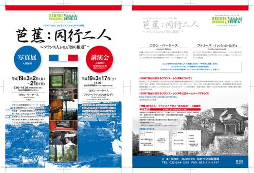 Conférence | Sendai